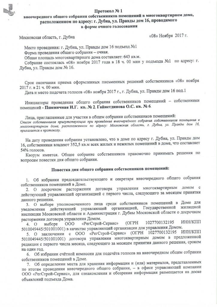 Протокол № 1 Правды 16-1
