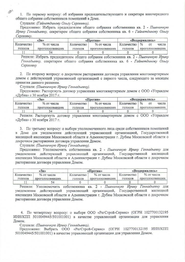 Протокол № 1 Правды 16-2
