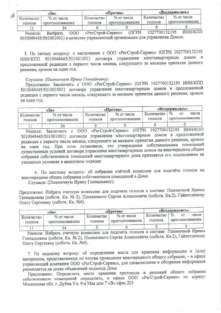 Протокол № 1 Правды 16-3