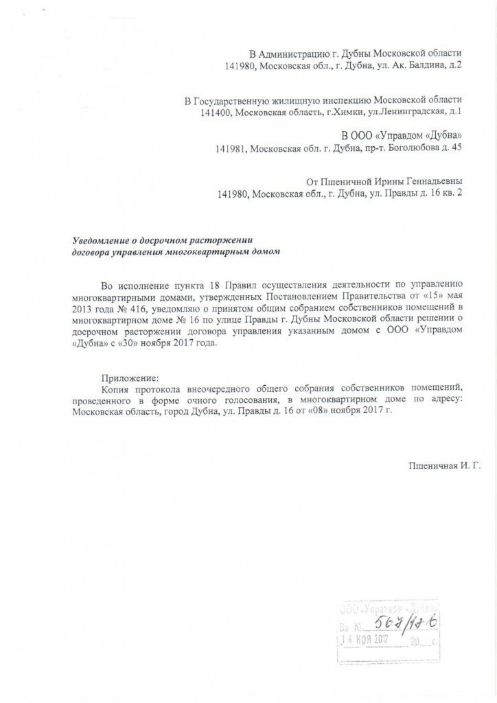 Уведомление о расторжении договора управления МКД Правды 16-1