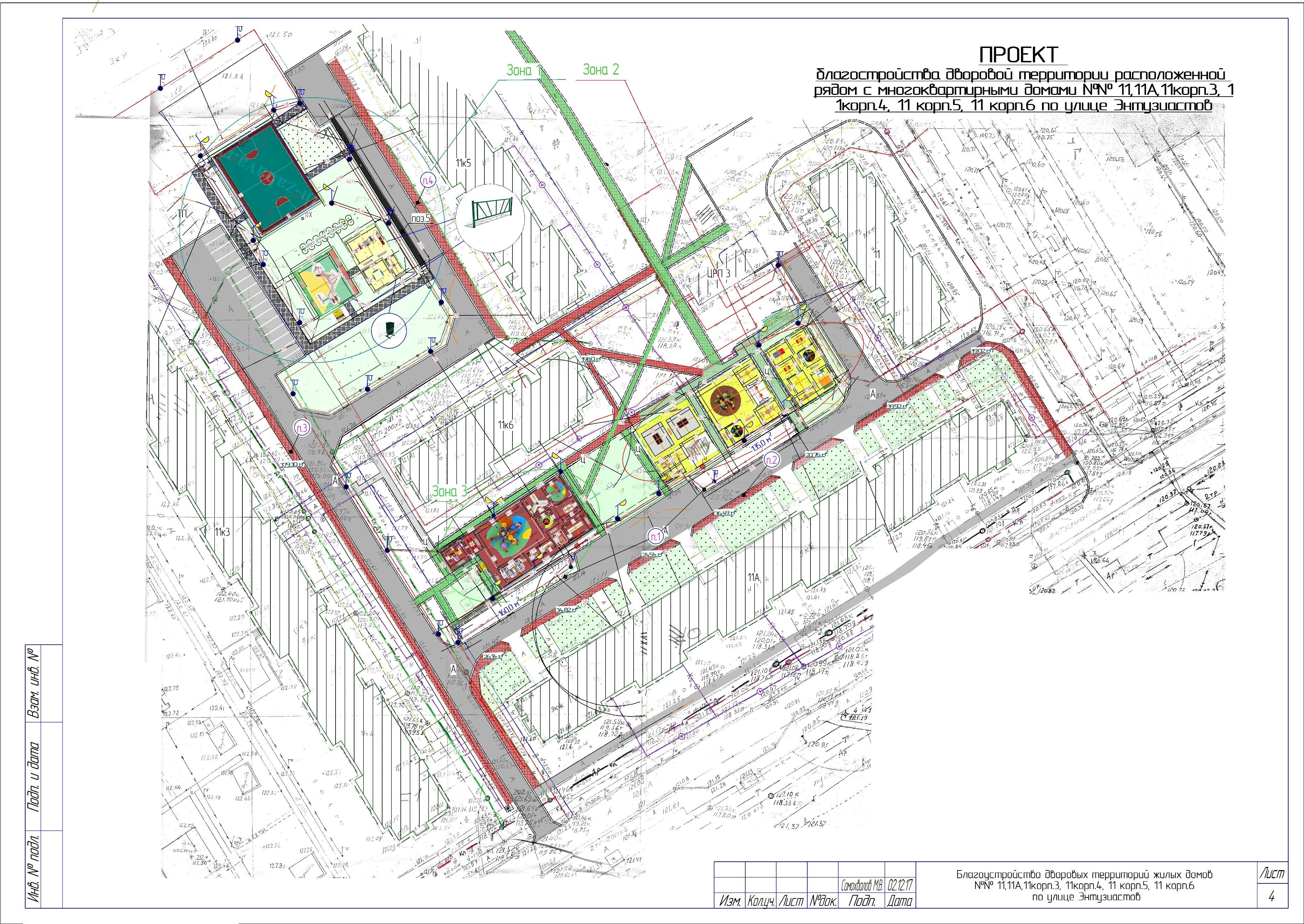 Дизайн проект по благоустройству дворовой территории
