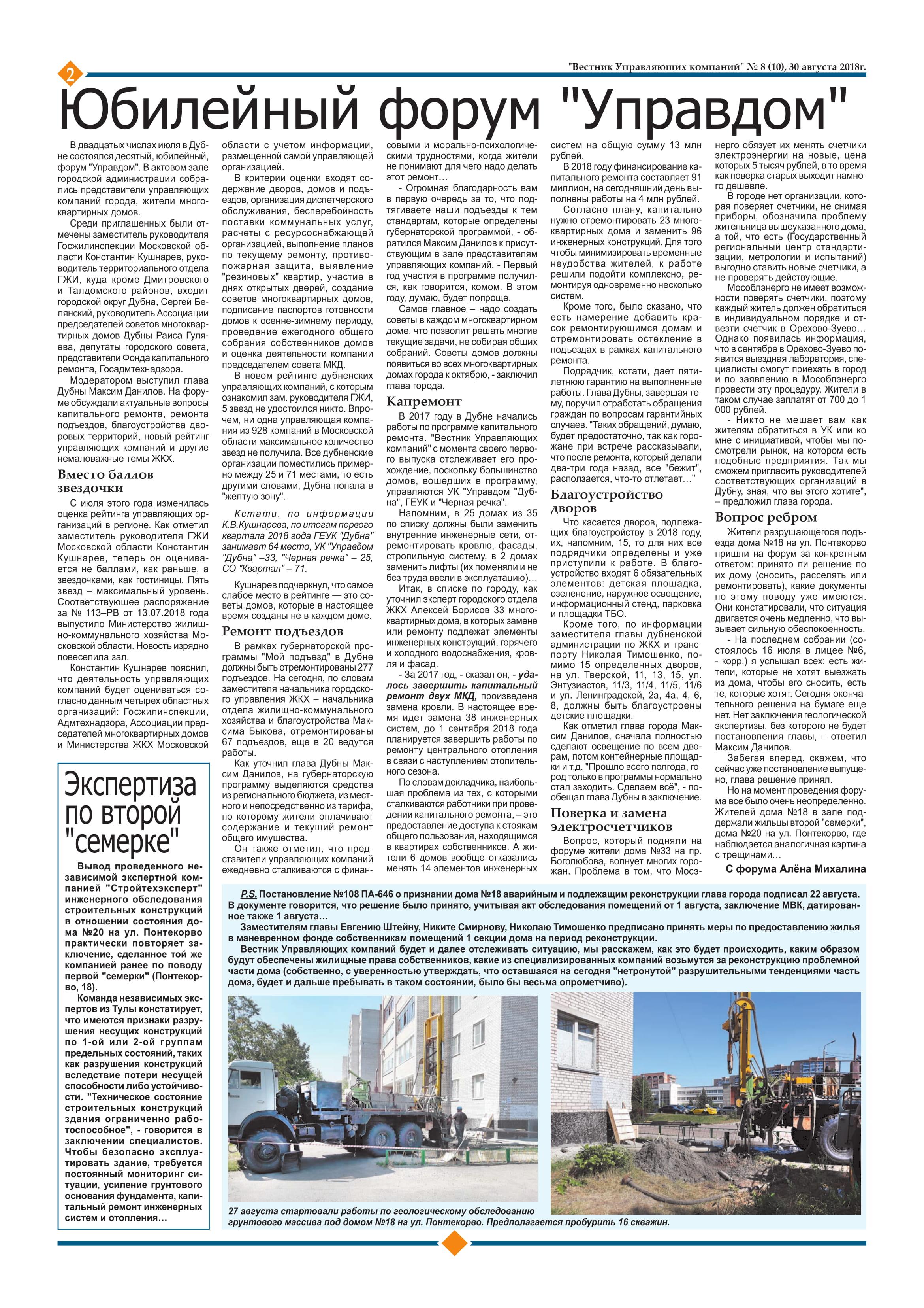 Вестник управляющих компаний 8(10) 30 августа 2018-2