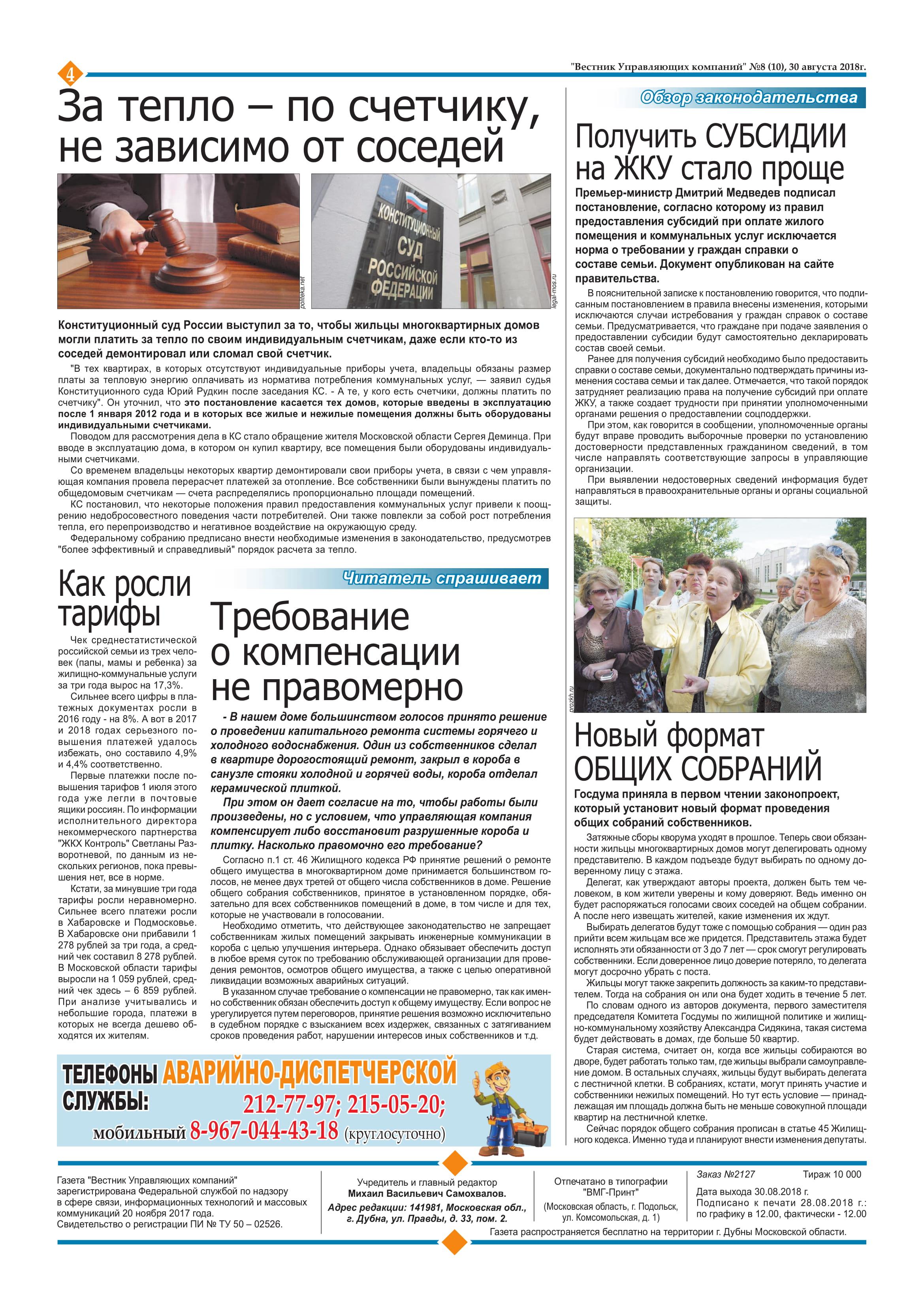 Вестник управляющих компаний 8(10) 30 августа 2018-4