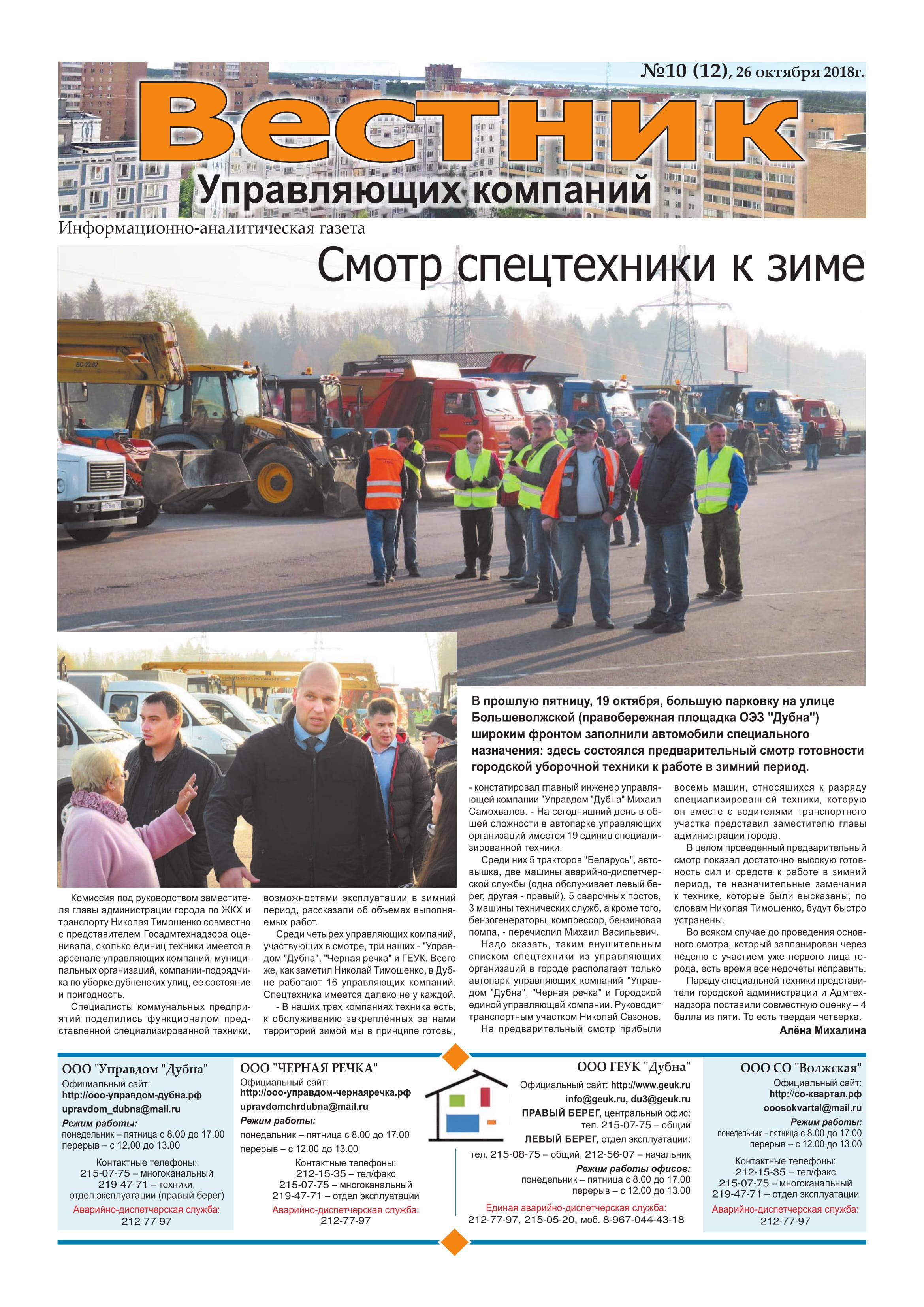 Вестник Управляющих компаний 10(12) от 26 октября 2018 г-1