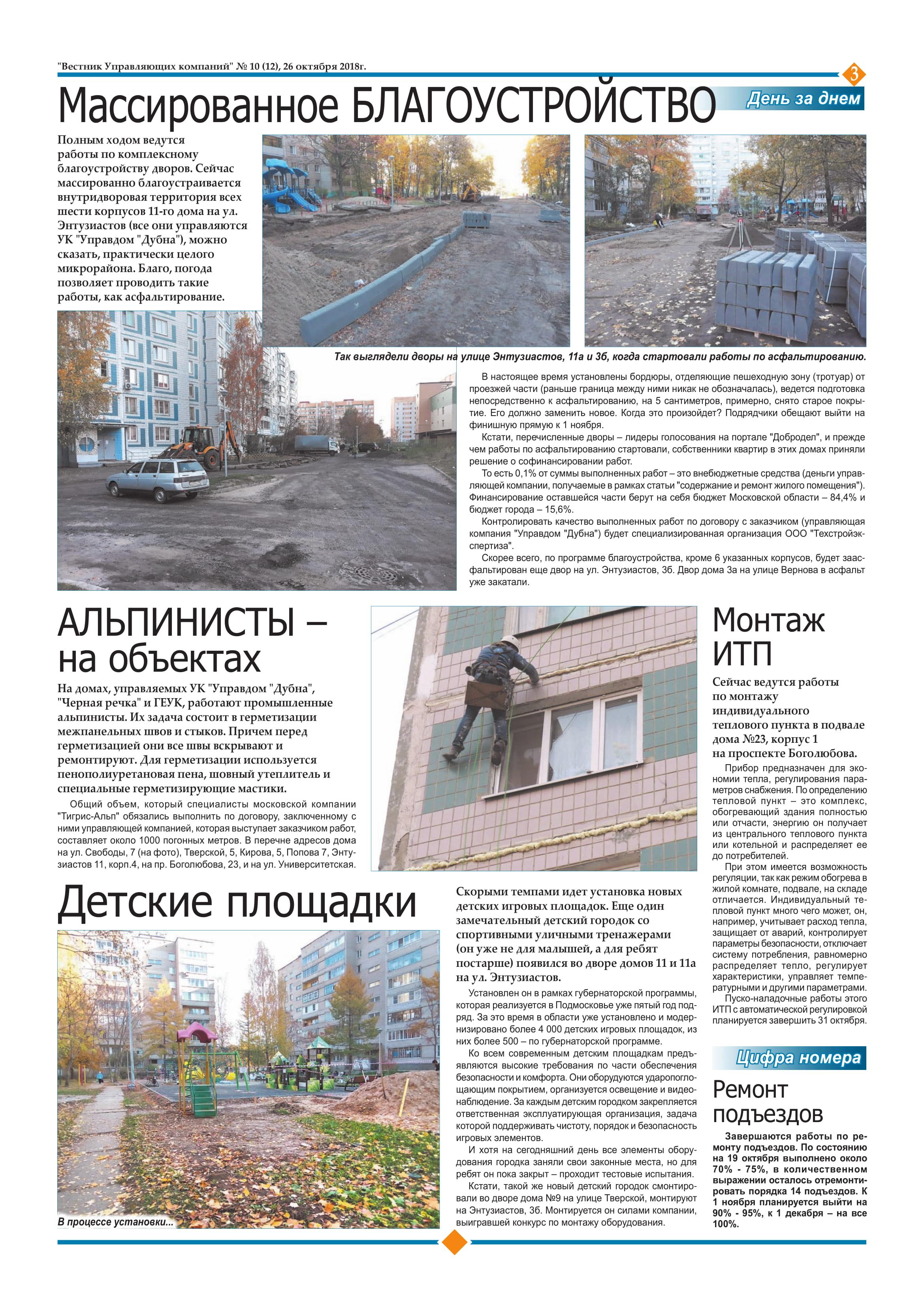 Вестник Управляющих компаний 10(12) от 26 октября 2018 г-3