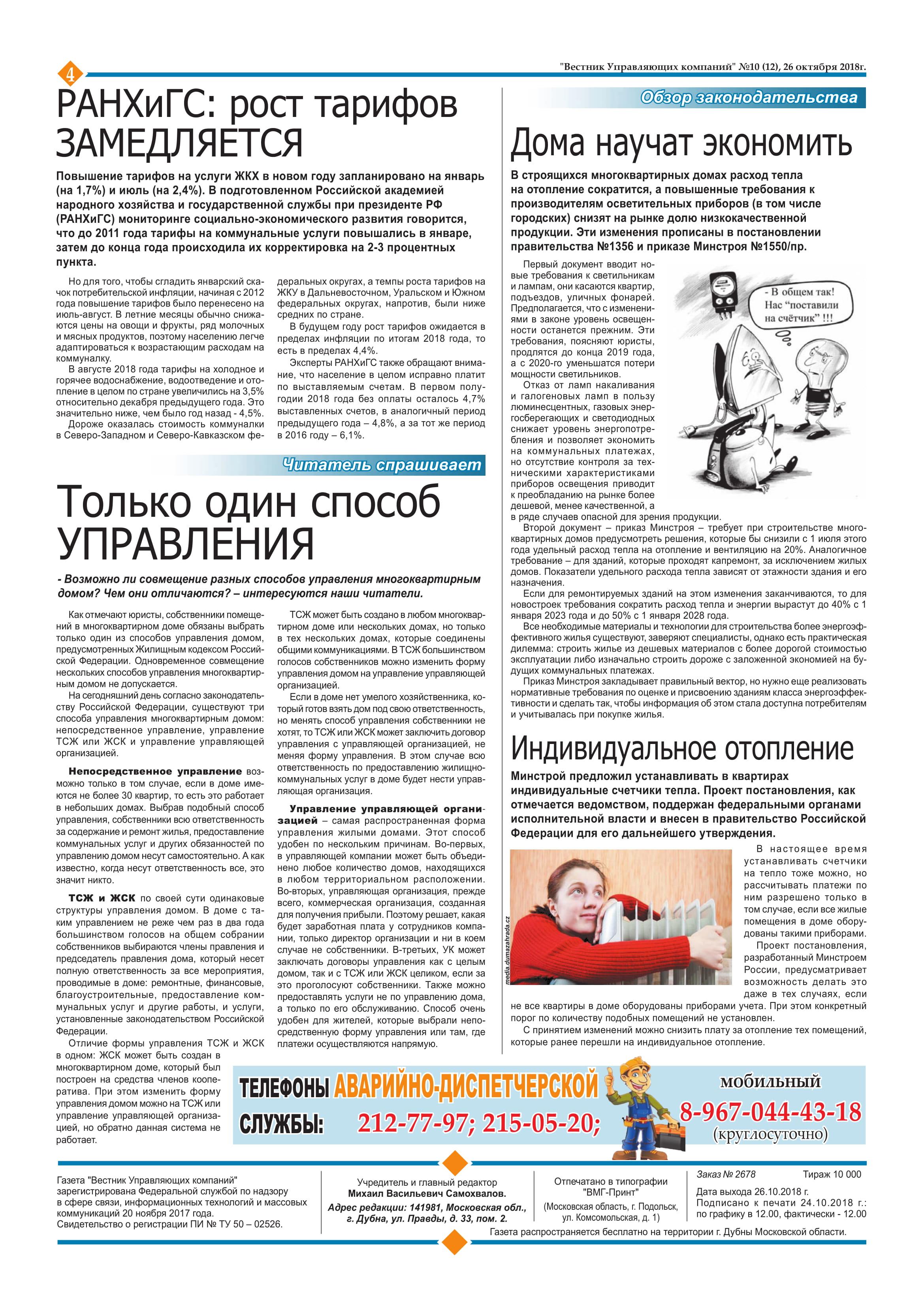 Вестник Управляющих компаний 10(12) от 26 октября 2018 г-4