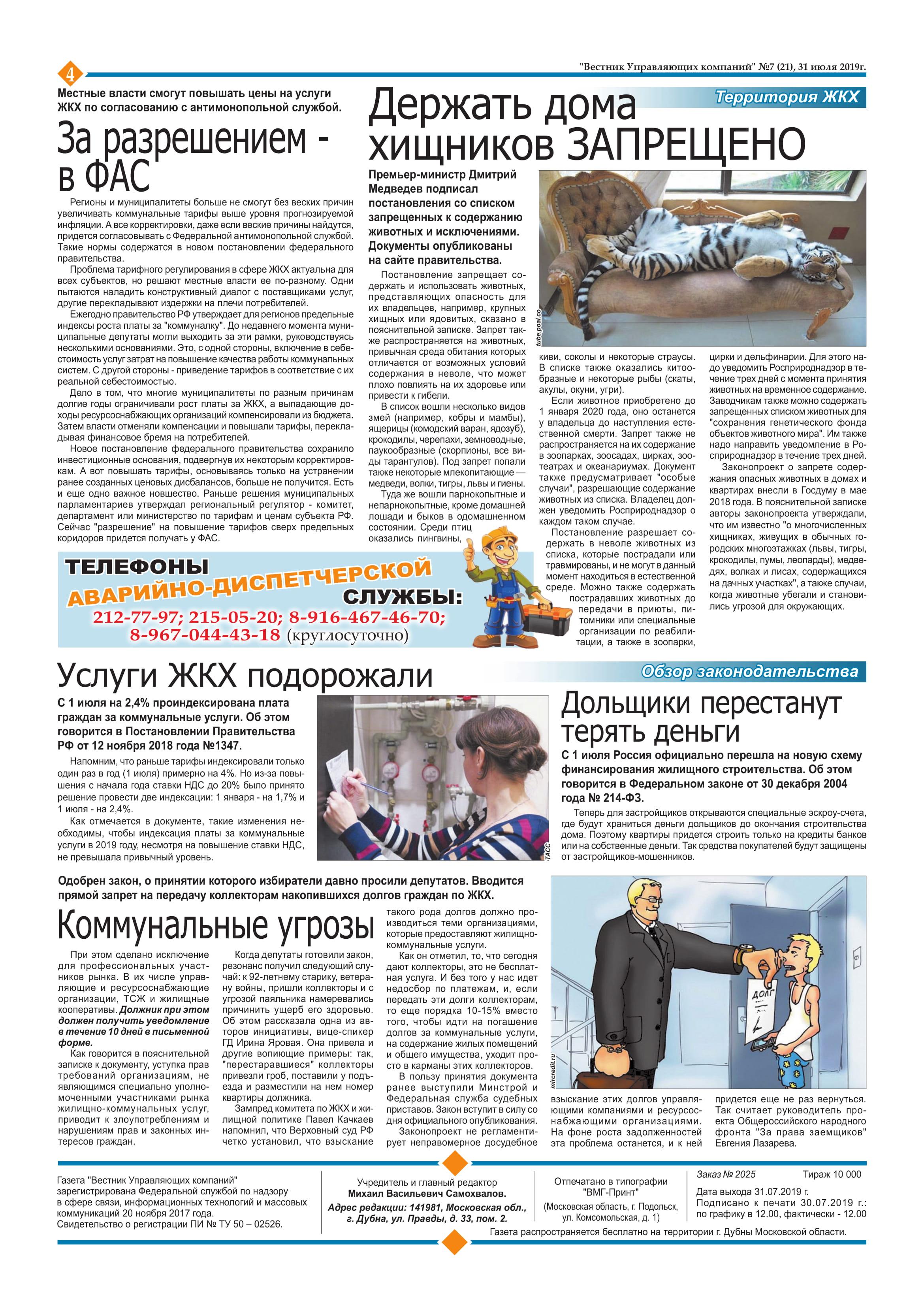 Вестник Управляющих компаний №7(21) от 31 июля 2019-4