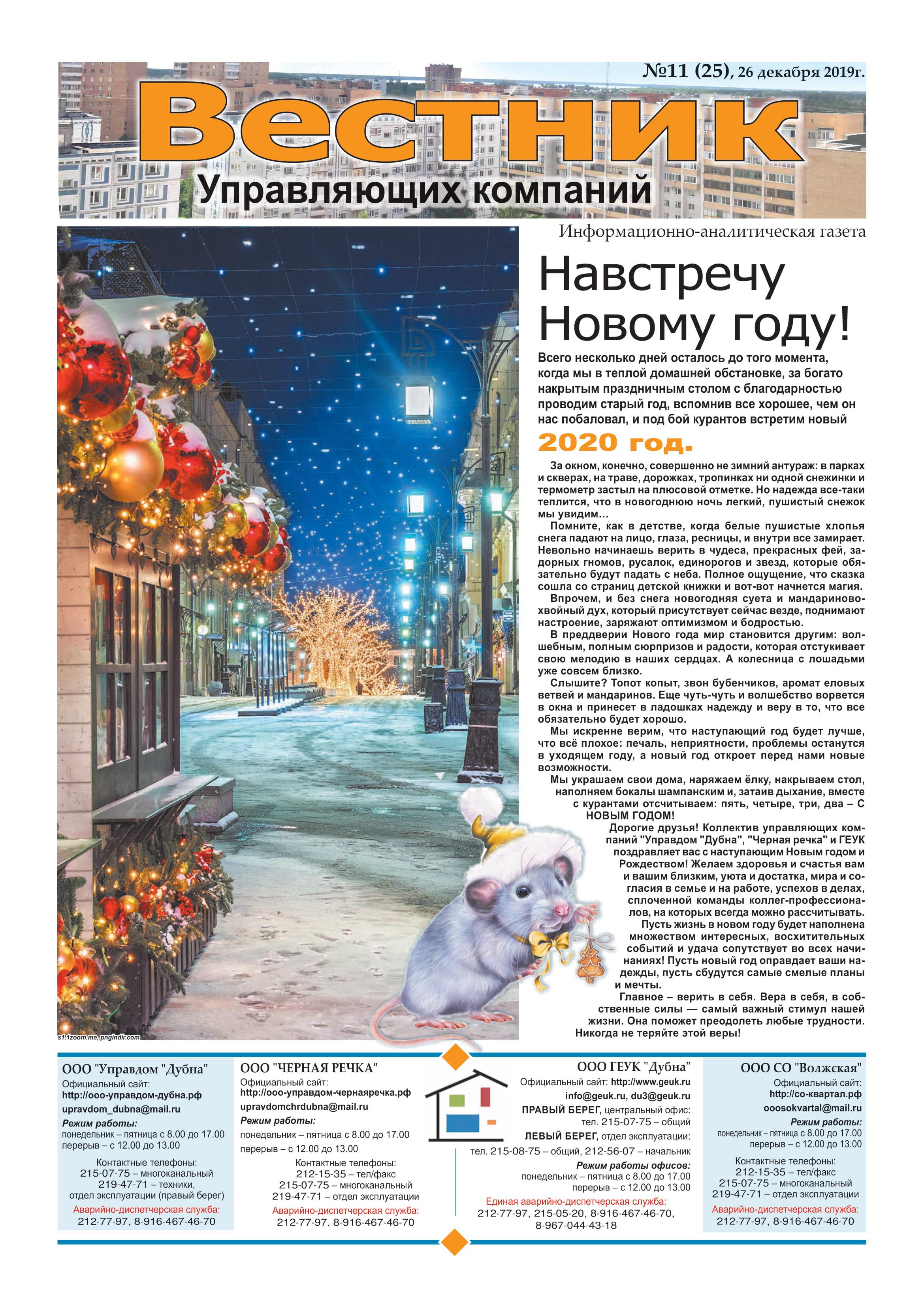 Вестник Управляющих компаний № 11 (25) от 26 декабря 2019-1