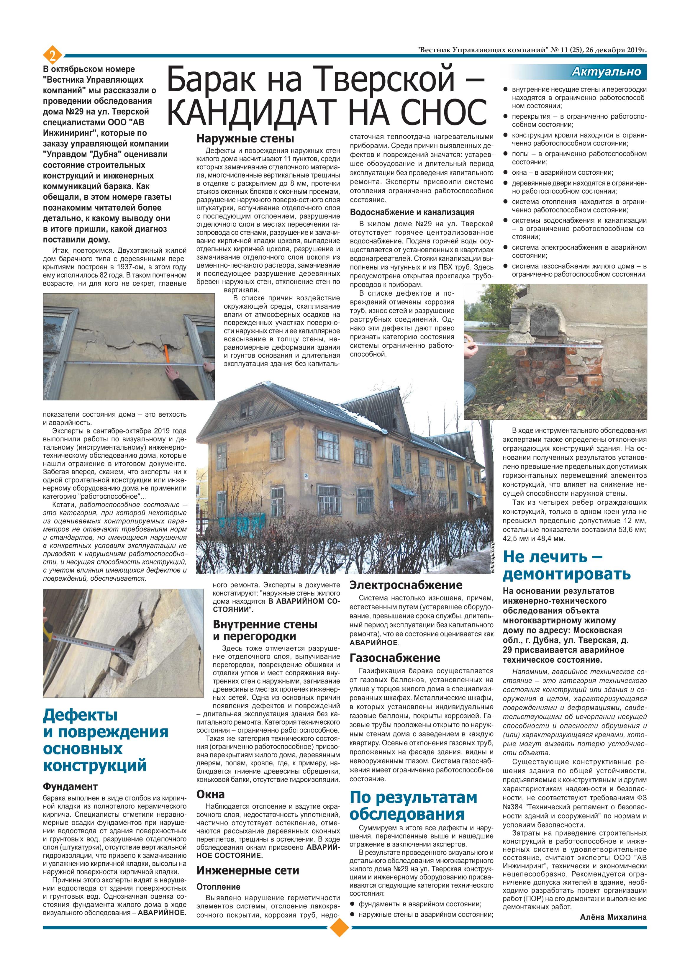 Вестник Управляющих компаний № 11 (25) от 26 декабря 2019-2