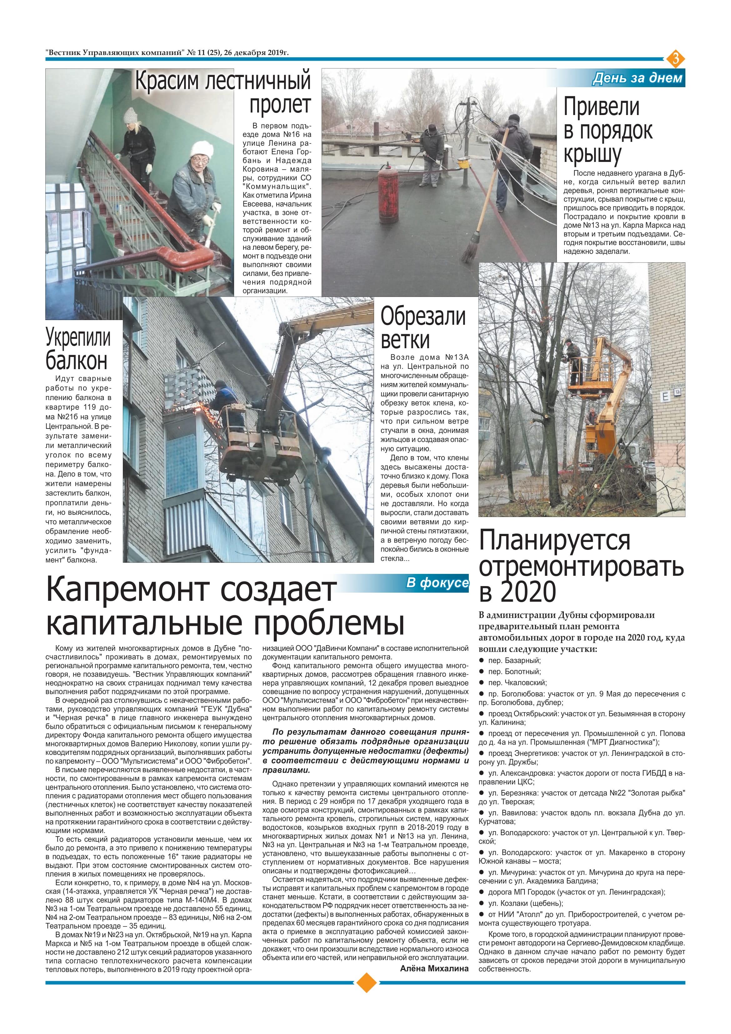 Вестник Управляющих компаний № 11 (25) от 26 декабря 2019-3