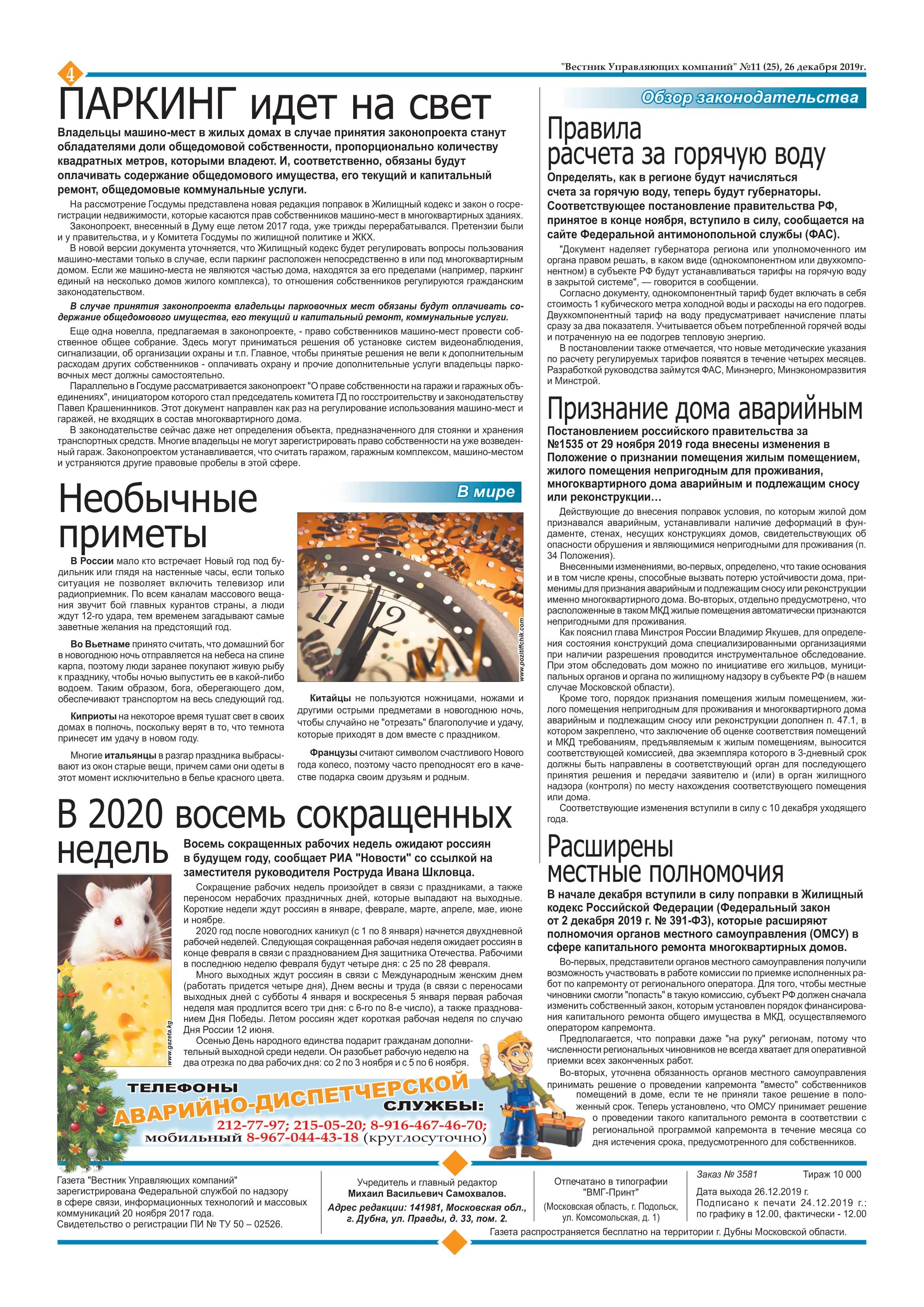 Вестник Управляющих компаний № 11 (25) от 26 декабря 2019-4