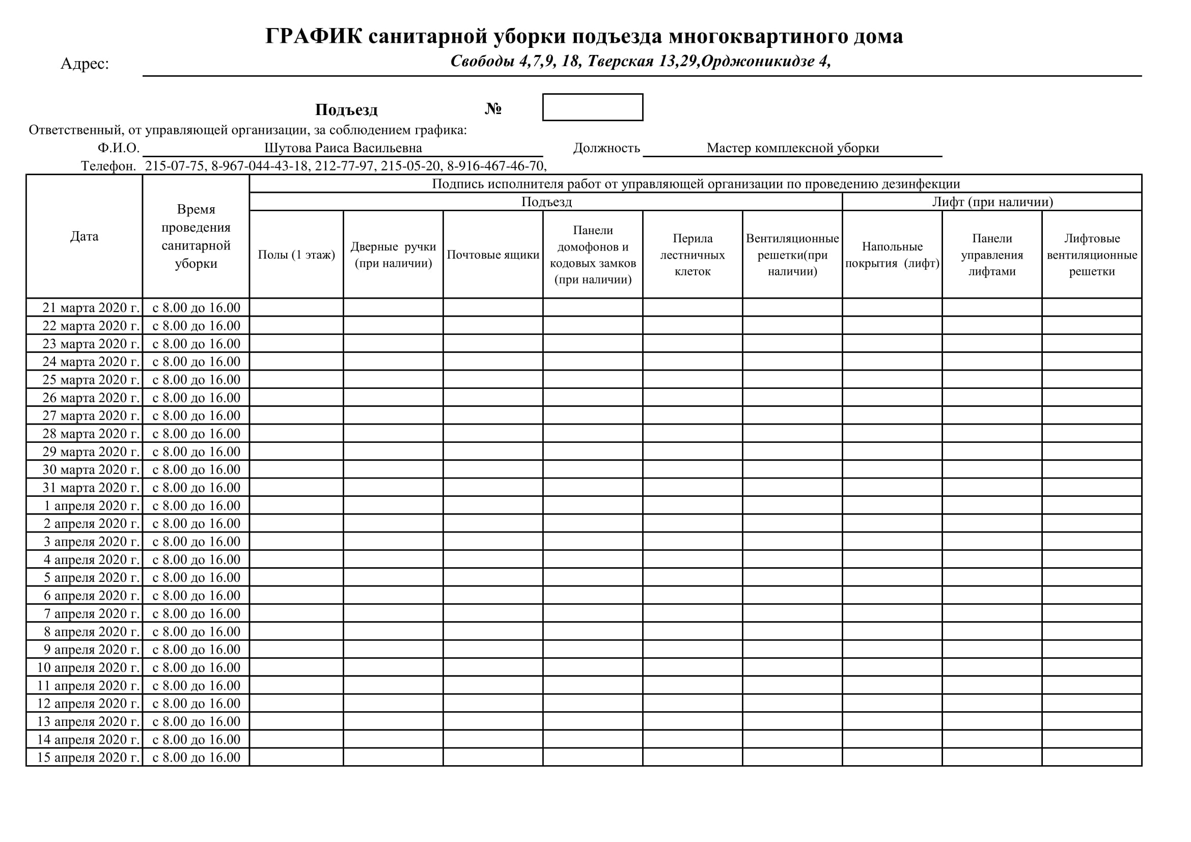 График дезинфекции Шутова РВ уд-1